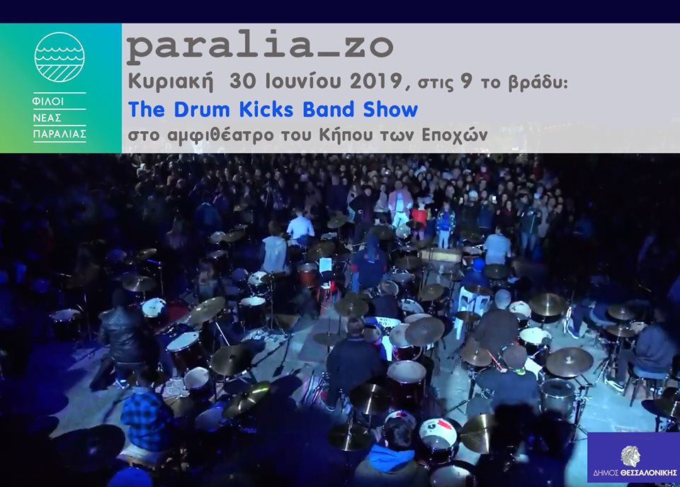 Paralia_zo με Drum Kicks Band Show!
