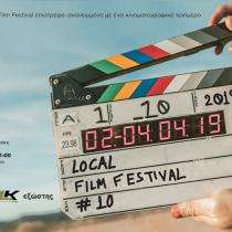 Local Short Film Festival #10